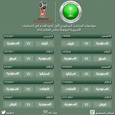 """المنتخب السعودي on Twitter: """"جدول مباريات #المنتخب_السعودي في التصفيات  الآسيوية المؤهلة لكأس العالم 2018 https://t.co/yLALZqUymR"""""""