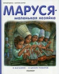 <b>АСТ издательство</b> Маруся - маленькая хозяйка. Приключения ...