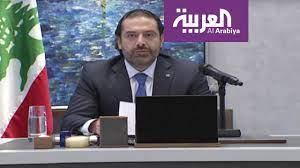 خطاب استقالة سعد الحريري - YouTube
