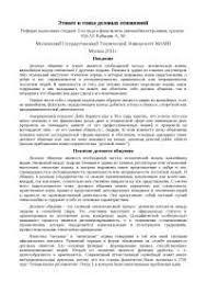 Шпоры по предмету Этика деловых отношений шпора по этике  Этикет и этика деловых отношений реферат 2010 по менеджменту скачать бесплатно общения поведение разговор делового переговоры