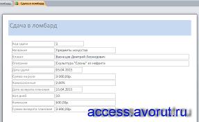 Скачать базу данных access Ломбард версия Базы данных access  Скачать курсовую базу данных для ломбарда