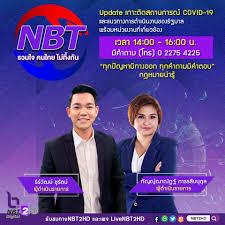 NBT 2HD - 👉👉NBTรวมใจคนไทยไม่ทิ้งกัน รายการสด วันที่ 16...