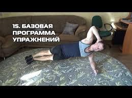 Тренировки в домашних условиях / Фитнес: форум ...