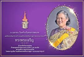 เมษายน วันคล้ายวันพระราชสมภพ สมเด็จพระกนิษฐาธิราชเจ้า กรมสมเด็จพระเทพรัตนราชสุดาฯ  สยามบรมราชกุมารี - สมาคมสัตวบาลแห่งประเทศไทย