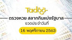 ตรวจหวย 16 11 63 ตรวจสลากกินแบ่งรัฐบาล 16 พฤศจิกายน 2563   Thaiger ข่าวไทย