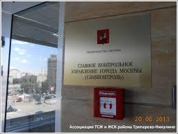 Главконтроль Москвы Ассоциация ТСЖ и ЖСК Главконтроль Москвы Ассоциация ТСЖ и ЖСК