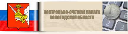 счетная палата Вологодской области Контрольно счетная палата Вологодской области