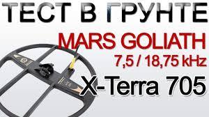 X-Terra 705 + <b>Mars</b> Goliaf 7,5 / 18,75 kHz тест в грунте - YouTube