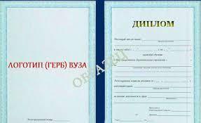 Отличия государственного диплома и диплома государственного  Негосударственный диплом
