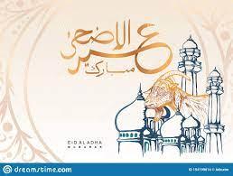 Handgezogene Ziege Und -moschee Mit Arabischer Kalligraphie Für Eid-Al Adha  Mubarak-Grußkarte, Plakat, Fahnenhintergrund Feier Vektor Abbildung -  Illustration von monat, auslegung: 154199014
