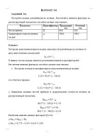 Бесплатные контрольные по теории анализа вариант Контрольные  Контрольная по теории экономического анализа вариант 6 24 03 09