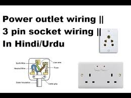 power outlet wiring pin socket wiring in hindi urdu power outlet wiring 3 pin socket wiring in hindi urdu