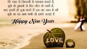best new year hindi shayari images 2021