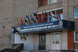 Дипломные для Курсовые и дипломные работы для ВЮИ ФСИН по праву  Курсовые и дипломные работы для ВЮИ ФСИН по праву управлению судопроизводству