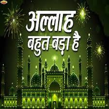 Creating an account is free and easy! Allah Bahut Bada Hai Mp3 Song Download Allah Bahut Bada Hai Song By Neha Naaz Allah Bahut Bada Hai Songs 2020 Hungama