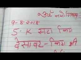 Shri Ganesh Satta Chart Satta King Shri Ganesh Chart 2018 July Videos Staryoutube