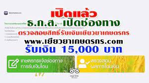 เปิดแล้ว ธ.ก.ส. เปิดช่องทางการตรวจสอบสิทธิ์รับเงินเยียวยาเกษตรกร www. เยียวยาเกษตรกร.com รับเงิน 15,000 บาท - ครูอาชีพดอทอคม