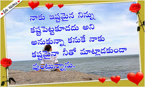 Love Quotes And Images In Telugu Imaganationfaceorg