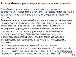 Презентация на тему Александр Анатольевич Емельянов Кафедра  43 11 Апробация