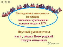 Презентация на тему ТРАДИЦИОННАЯ КУЛЬТУРА ЦЫГАН БЕЛАРУСИ xix  2 Научный руководитель