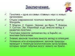 Генетика в России и СССР Бесплатные курсовые рефераты и  Генетика в ссср реферат