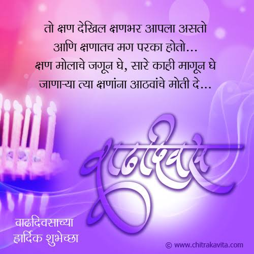 happy birthday sms for girlfriend in marathi