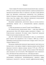 Отчет о производственной практике на примере ГП Севастопольского  Отчет о производственной практике на примере ГП Севастопольского Винодельческого завода