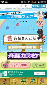 斎藤 さん アプリ 危ない