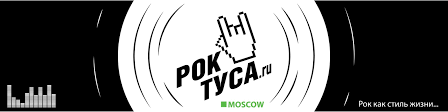 РОК ТУСА.РУ | КЛИПЫ | МУЗЫКА |Москва | ВКонтакте