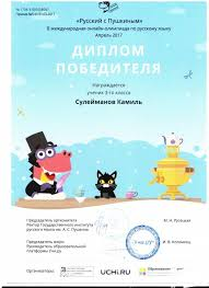 Диплом победителя онлайн олимпиады по русскому языку на сайте Учи