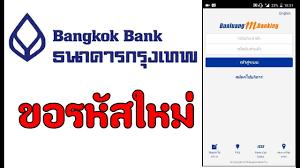 ขอรหัสใหม่ iBanking ใช้แอพธนาคารกรุงเทพ : ขอรหัสใหม่ได้ที่ตู้นะครับ -  YouTube