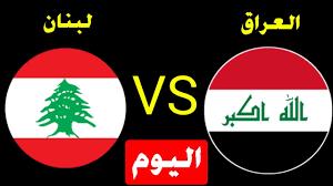 موعد مباراة العراق ولبنان اليوم في كأس العرب 2021 - YouTube