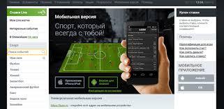 Леон букмекерская скачать приложение на андроид