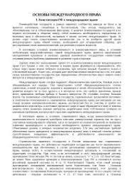 Развитие наследственного права диплом по праву скачать бесплатно  Основы международного права диплом по праву скачать бесплатно ООН государство международные отношения принципы действия территория договор