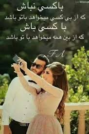 Image result for ‫متن عاشقانه‬‎