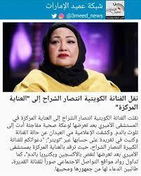"""شبكة عميد الإمارات on Twitter: """"نقل الفنانة الكويتية انتصار الشراح إلى  """"العناية المركزة"""" #عميد_الإمارات… """""""