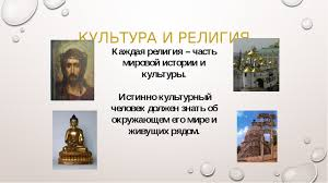 Реферат Религия и культура Рефераты на репетирем ру Культура и религия россии реферат