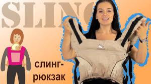 <b>Слинг</b>-<b>рюкзак</b>, положение спереди (на животе) - YouTube