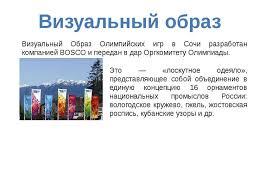 Презентация на тему Олимпиада Сочи презентации по Истории  Визуальный образ Визуальный Образ Олимпийских игр в Сочи разработан компанией