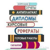 Курсовые Работы Образование Спорт в Днепр ua Диплом курсовая работа статья эссе реферат