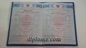 Купить диплом колледжа в Санкт Петербурге диплом о среднем  Диплом о среднем профессиональном образовании 2011 год