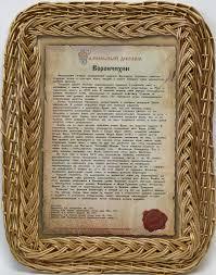 Фамильный диплом на бумаге А обрамленный лозой