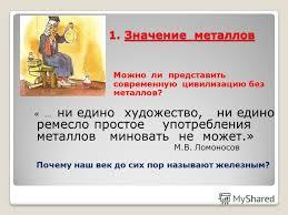 Презентация на тему ХИМИЯ Обобщающая консультация по теме  4 Что