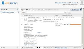ru Антиплагиат экспресс Курсовая или диплом как  Курсовая или диплом как проверить текст на антиплагиат онлайн