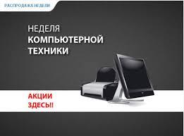 Специальная акция на компьютерную технику в интернет магазине  В интернет магазине dostavka md вы сможете приобрести качественную компьютерную технику ноутбуки мониторы клавиатуры мыши принтеры и многое другое по