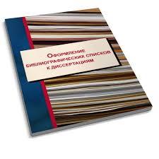 Оформление библиографических списков к диссертациям методические  Оформление библиографических списков к диссертациям методические рекомендации