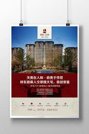 New Chinese Real Estate Newspaper Template Ai Free