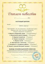 Диплом жениха и невесты где купить ru Диплом жениха и невесты где купить v