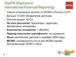 Презентация на тему Какой сертификат мне нужен Елена Арутюнян  23 dipifr diploma