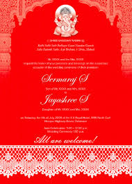 hindu wedding invitation designs traditional invitations 26 marriage hindu marriage invitation card sle
